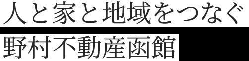 人と家と地域をつなぐ野村不動産函館