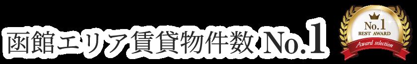 函館エリア賃貸物件数No.1