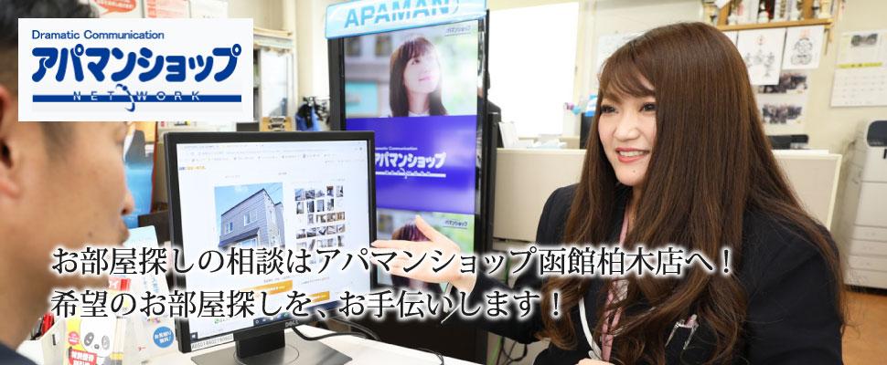 お部屋探しの相談はアパマンショップ函館柏木店へ!希望のお部屋探しを、お手伝いします!